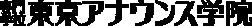 入学手続・学費 募集要項|専門学校東京アナウンス学院|学校法人 東放学園