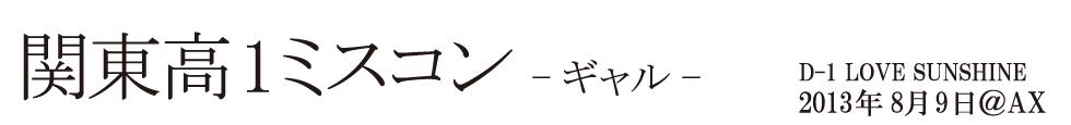 関東高一ミスコン~ギャル~2013 | まりあさんのプロフィール
