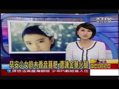 台湾でもニュースに「モーニング娘。の鈴木香音が激太り」 - YouTube