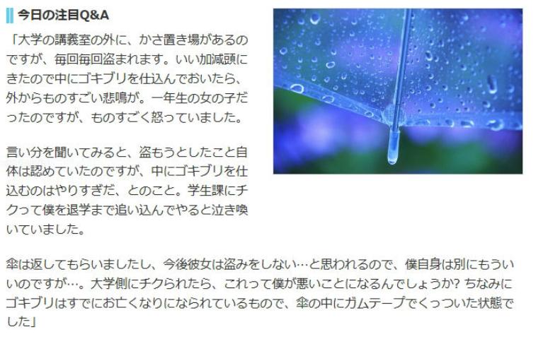 大学生「いつも傘を盗まれるので中にゴキブリを仕込んだら盗人に逆切れされた」