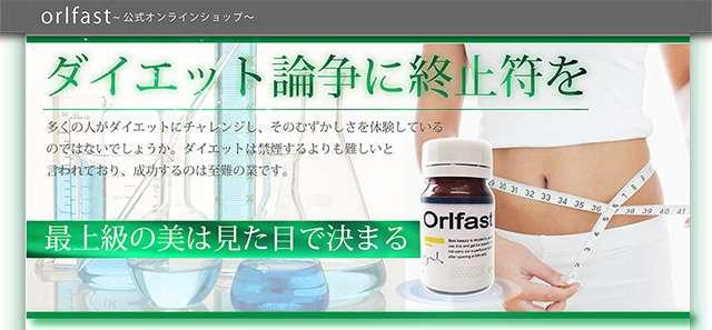 オルファスト〜人生が変わるダイエットサポート〜