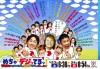 27時間テレビ「すぽると!」で岡村隆史がイジメの標的に…「ひどすぎる」「最低」「心の底から不愉快」と批判殺到  |  毒女ニュース