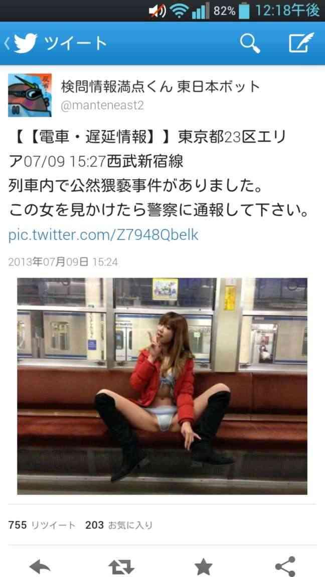 女が電車内で公然わいせつ→西武新宿線遅延!