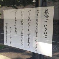 お寺の前に貼ってある「ためになる御言葉」が自由すぎる - NAVER まとめ