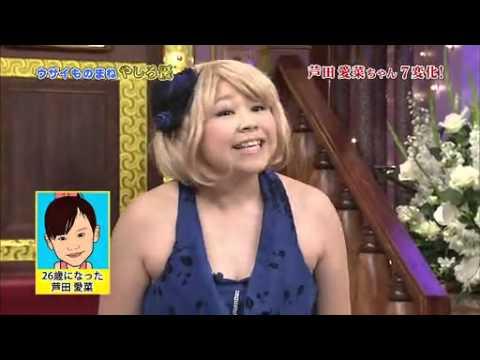 やしろ優 26歳の芦田愛菜 ものまね - YouTube