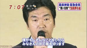 島田紳助さん巡る週刊現代の記事、控訴審で吉本興業が逆転敗訴