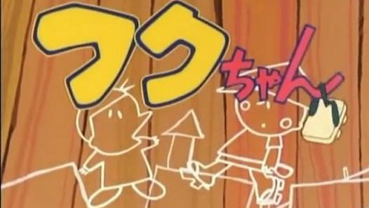 フクちゃん OP ED - デイリーモーション動画