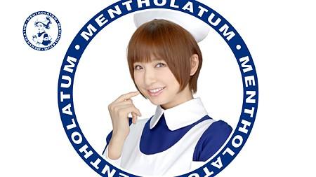篠田麻里子:メンソレータムマリコに 卒業後初CMでナース姿披露 - MANTANWEB(まんたんウェブ)
