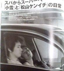 小雪・年齢肌が10歳若い姉さん女房のセックスに溺れる松山ケンイチ