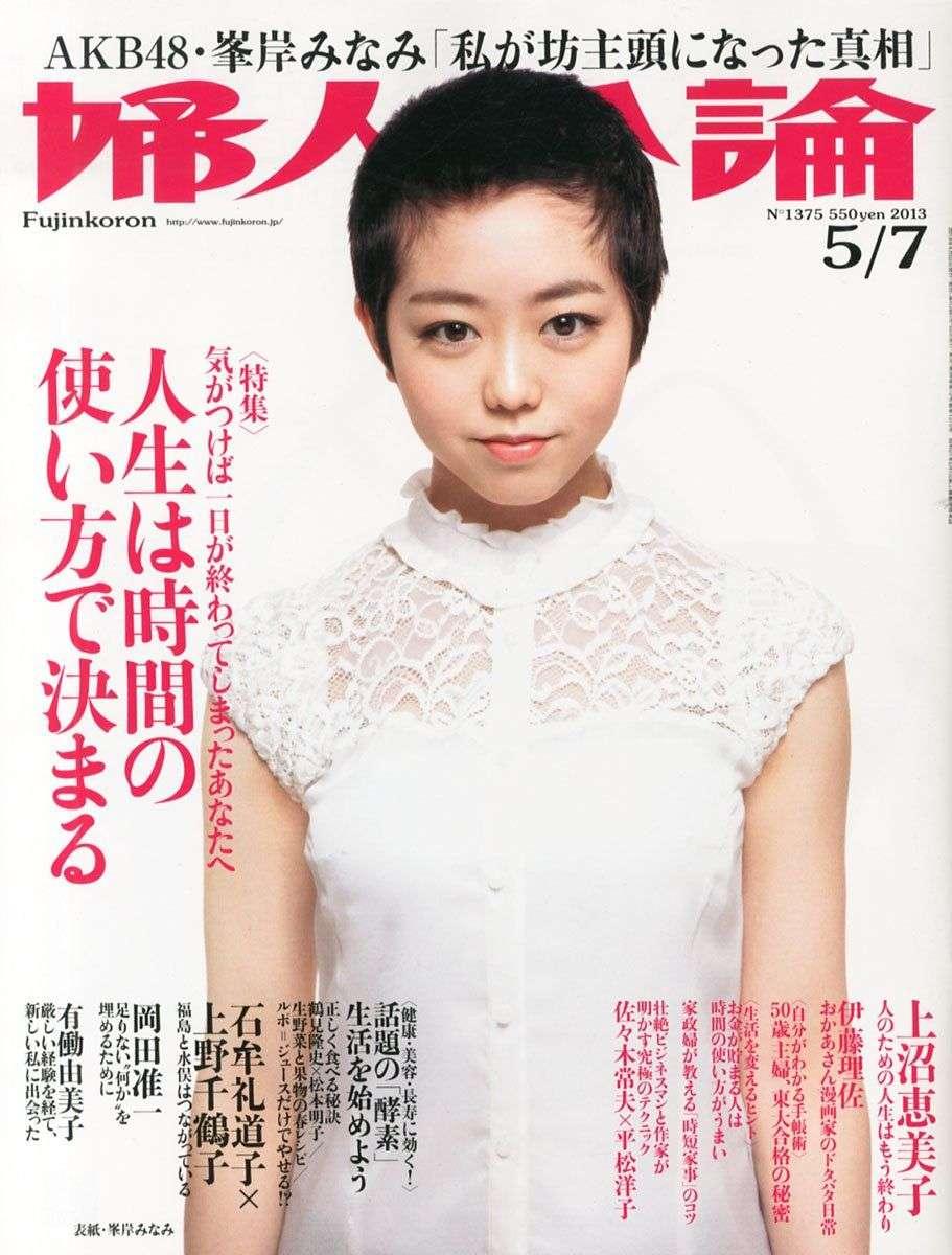 AKB48研究生・峯岸みなみ「風疹」でAKB48ドームツアーを休演