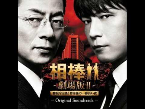 相棒‐劇場版Ⅱ‐サウンドトラック 『別れの言葉』 - YouTube