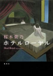 直木賞受賞作家・桜木紫乃さんがゴールデンボンバーを好きすぎた結果ww
