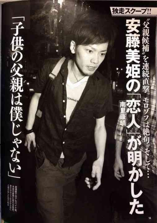 安藤美姫のお相手、南里康晴の年収は100万円…普段は居酒屋などでアルバイト
