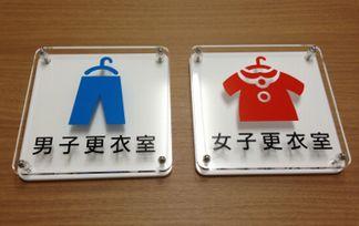岐阜34歳男性教師が女子小学生の着替えを盗撮 「驚かせてごめんね。きちんと着替えができてるか確認するためだったんだよ」 → 逮捕 : はちま起稿