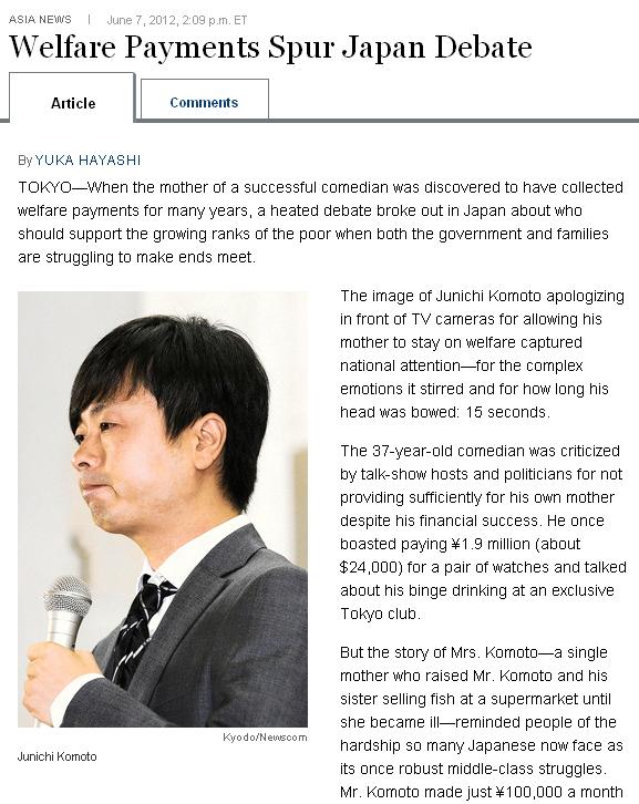 ドイツの新聞「スギちゃんが宝くじで5億円当選しました」