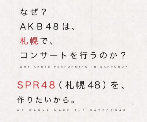 【未確定情報】前田敦子センターでSPR48(札幌)始動か?