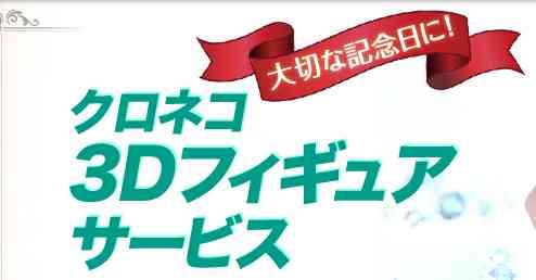 ヤマトホームコンビニエンス:クロネコ3Dフィギュアサービス