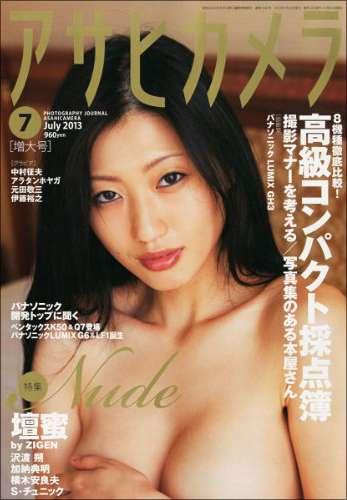 年収1億円突破!? ギャラ高騰の壇蜜、次に狙うのは「女性ファンの獲得」 | メンズサイゾー