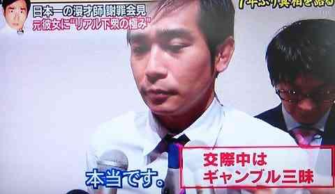 ハマカーンの浜谷健司が結婚!お相手は芦田愛菜ちゃん似の年上女性