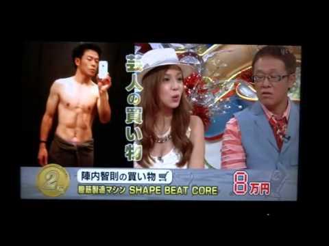ダウンタウンDX スターお買い物2位陣内智則 腹筋製造マシン8万円 - YouTube