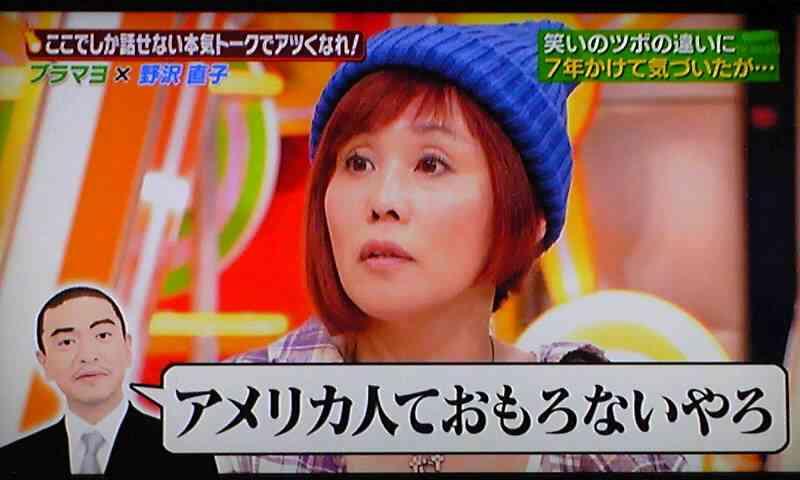 ダウンタウン・浜田雅功を悩ませる野沢直子の1カ月半居候生活