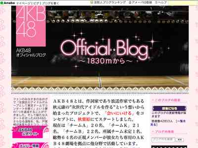 SPR48誕生の具体的な計画はなし…AKB48運営が否定