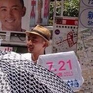 【山本太郎氏は選挙違反のデパート?】選挙違反が疑われる3つの事例 - NAVER まとめ