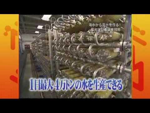 海水を真水に変える技術は日本が最先端 - YouTube