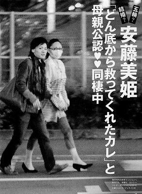 安藤美姫、週刊誌「AERA」のインタビューで環境が整ったら入籍することなどを明かす