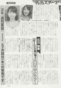 元モーニング娘。5億円AVキタ━━(°Д°)━━!!