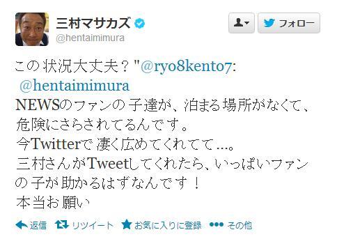 【パーナさん】NEWSのコンサート中止で、ジャニオタがTwitterでデマ拡散し大騒ぎ!警察・芸能人ほか各所に迷惑をかける…