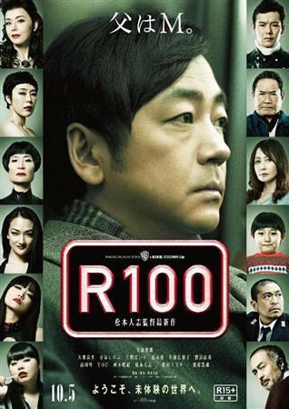 寺島しのぶ、ダウンタウン松本人志監督最新作「R100」でドSボンデージ姿を披露