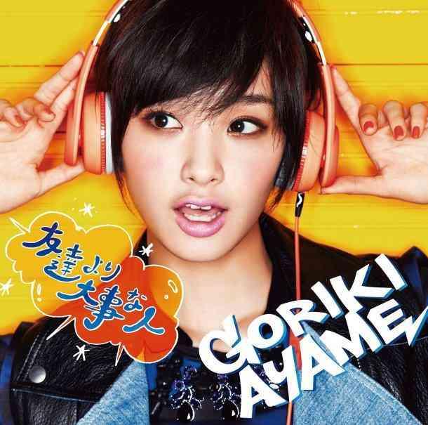 剛力彩芽、デビュー曲がレコチョク&iTunesで1位に!Mステで生歌を披露し大反響
