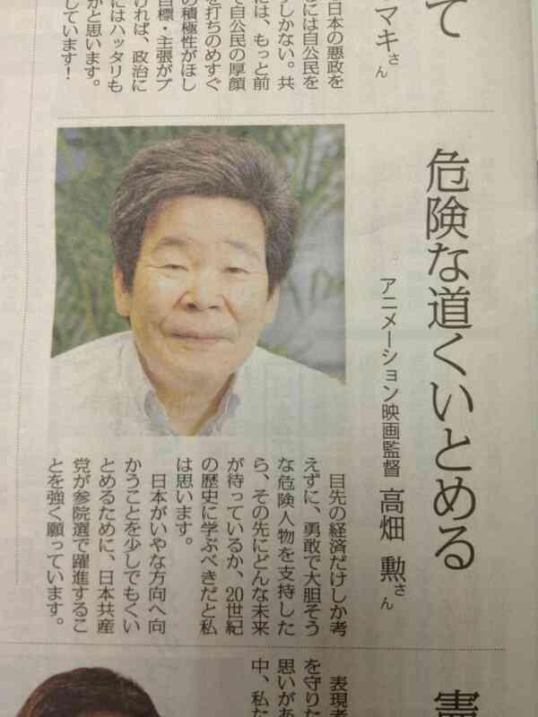 ジブリ高畑勲監督 「安部なんかを支持したら日本は終わる。共産党がんばれ!」 : タウリン速報