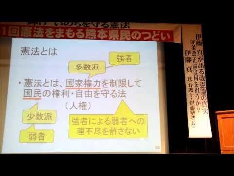 伊藤真講演-96条改憲は何を狙うか? <あだち安人> - YouTube