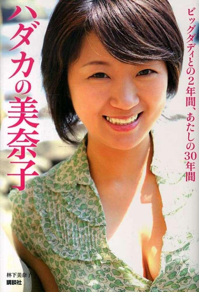 ビッグダディ前妻・林下美奈子が柴田理恵に子供のキラキラネームを突っ込まれ、すごい顔に!
