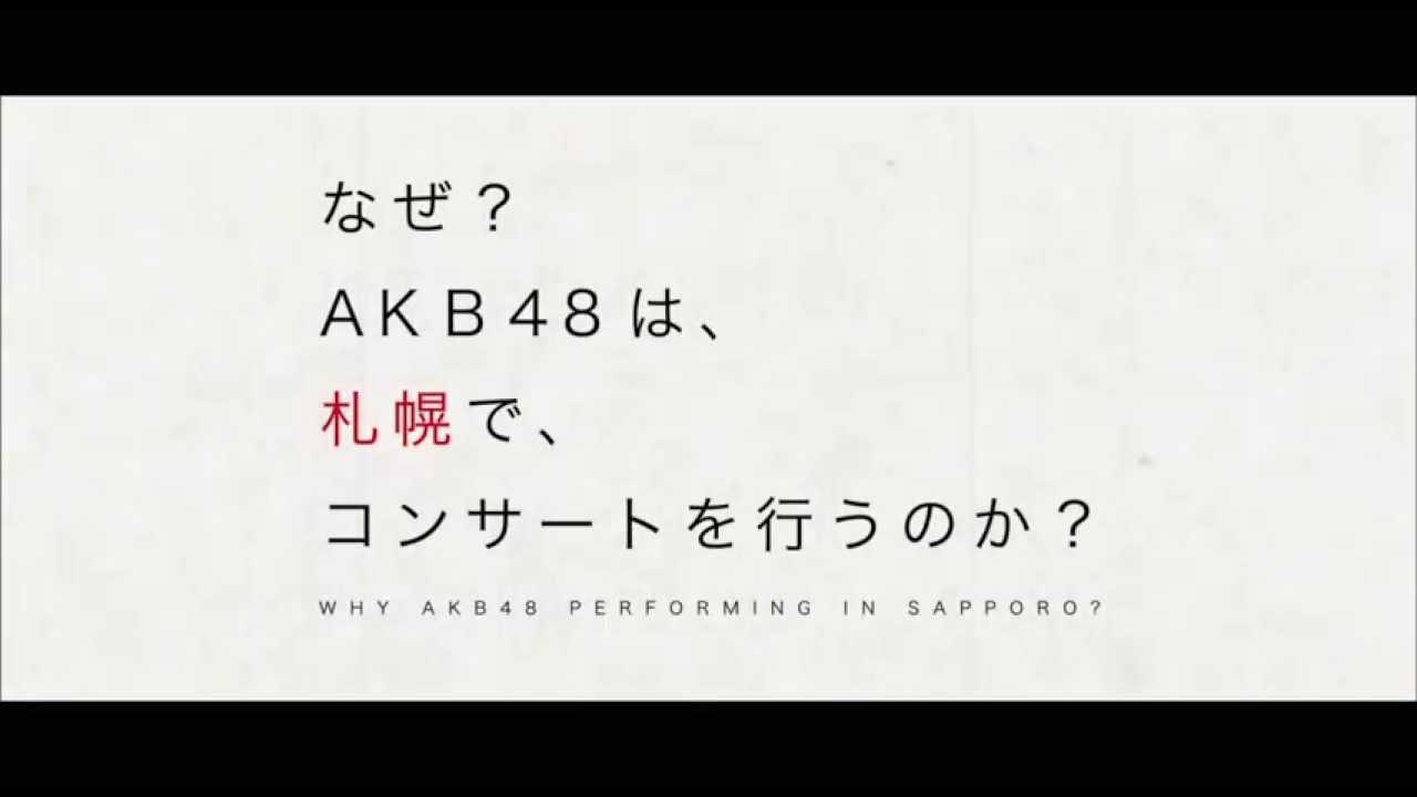 [AKB48]北海道・札幌 札幌ドームCM② SPR48(札幌48)? AKB48・2013真夏のドームツアー ~まだまだ、やらなきゃいけないことがある~ - YouTube