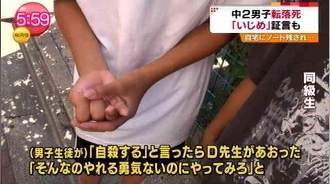 名古屋の中2自殺「やれるものならやってみろ」担任教師が言った、いや言ってない…