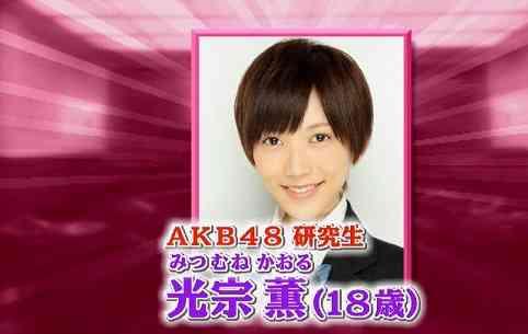 元AKB48光宗薫の現在の姿をご覧ください