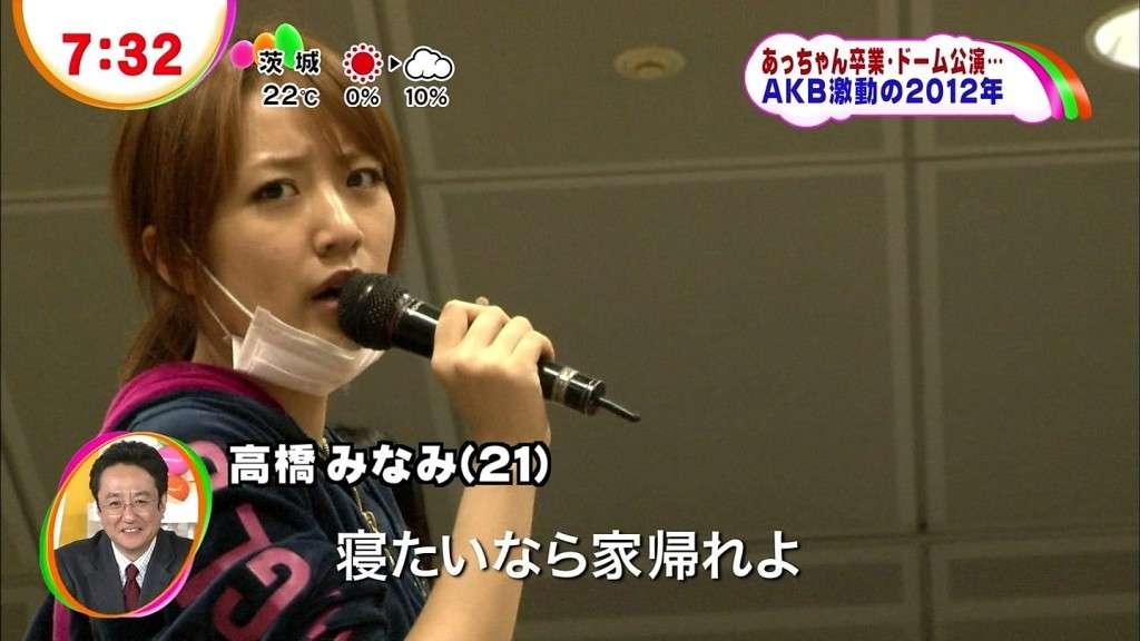 【AKB48】高橋みなみ、指原莉乃に「ちゃんとしろ」と喝を入れる