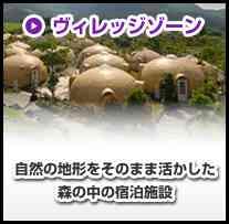 泊|ドーム型九州リゾートホテル|阿蘇ファームヴィレッジ