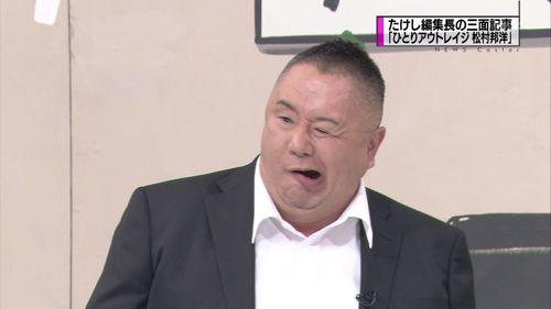 「アメトーーク!」松村邦洋特集が大反響