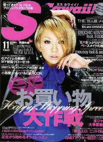 浜崎あゆみのビフォー&アフター!雑誌「Scawaii!」が史上初の試みを実現