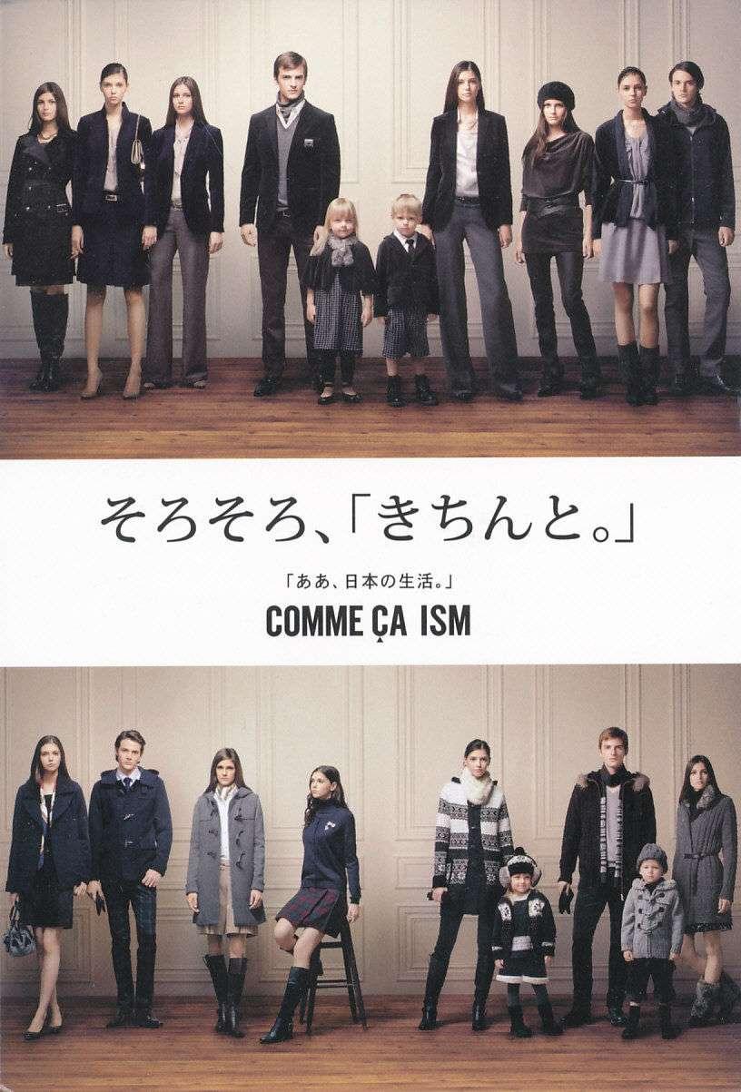 コムサの作った「日本人の体型に合うスーツ」www