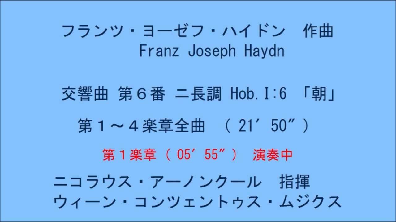 ハイドン作曲 交響曲第6番「朝」第1~4楽章全曲 - YouTube