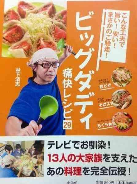 ビッグダディ、オリジナル料理作るきっかけは4000万円の借金