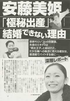 南里康晴が認めた!「実は僕の子供…」安藤美姫、娘の父親公開は五輪代表決定後!?