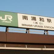 【画像】南浦和駅 足を挟まれた女性を救出する日本人の団結力がスゴイと話題 - NAVER まとめ
