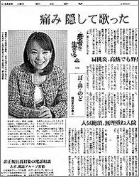 人気絶頂期のモー娘。に隠された「座薬の日々」 保田圭が難病との戦いを衝撃告白