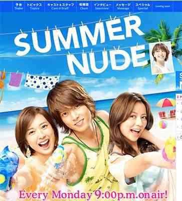 『ビーチボーイズ』の焼き直し!? 山下智久主演ベタドラマ『SUMMER NUDE』に「もうええわ!」の声 - ネタりか